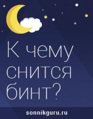 к чему снится бинт