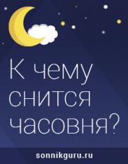 к чему снится часовня