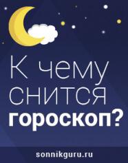к чему снится гороскоп