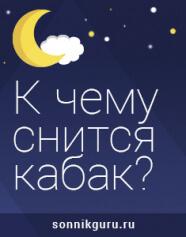к чему снится кабак