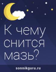 к чему снится мазь