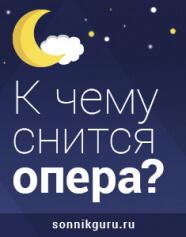 к чему снится опера