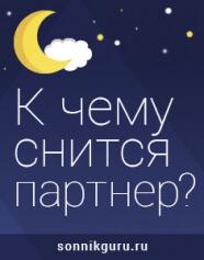 к чему снится партнер