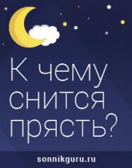 к чему снится прясть