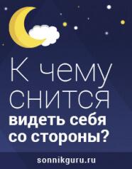 что означает видеть себя со стороны во сне