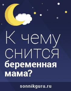 к чему снится беременная мама