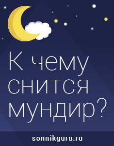 к чему снится мундир