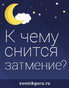 к чему снится затмение